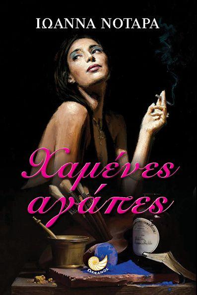 Novel book cover, Oceanos Publications. Design: Elena Mattheu.