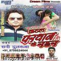 Katal Pardhanwa Ke Rahar (Sunny Dularuva)-BhojpuriMix.Com