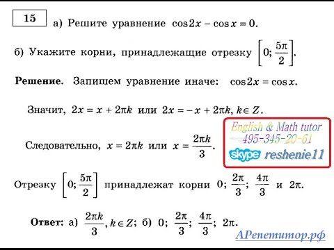 Как я быстро вспоминаю Формулы суммы и разности синусов и косинусов ЕГЭ Математика/ Синус, косинус  Измерение углов в градусах и радианах Задача про геометрическую прогрессию - задание из ОГЭ ГИА. Бесплатный подбор репетиторов по математике: virtual academy teachers.