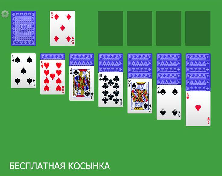 Играть бесплатно в игры карты для планшета что происходит в онлайн покере