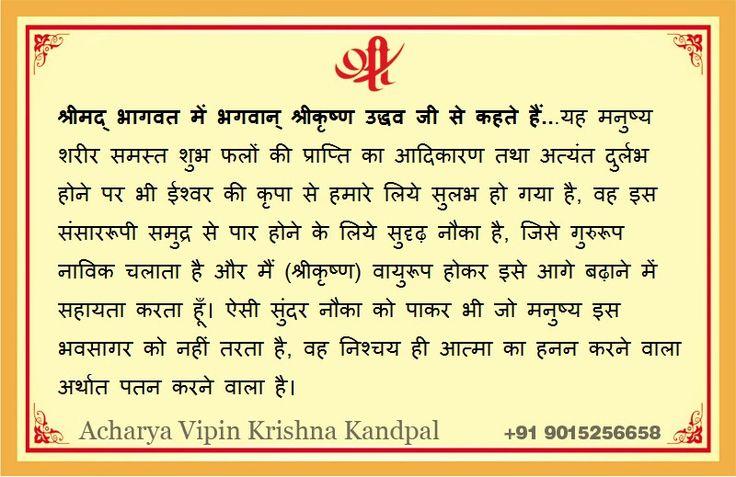 Shrimad Bhagwat Mahapuran-श्रीमद् भागवत् महापुराण