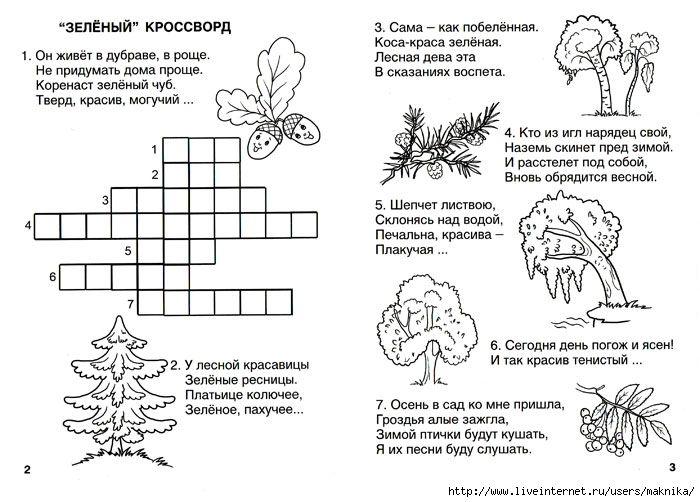 Кроссворды о растениях в картинках разукрашки день