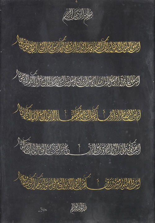 thearabesque:  verses from Surat al-Naml #الخط_العربي
