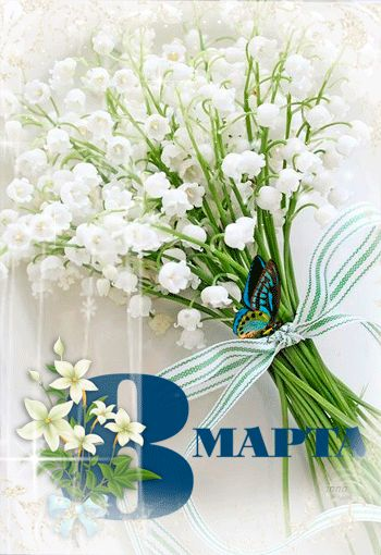 Картинки по запросу гифки букеты цветов