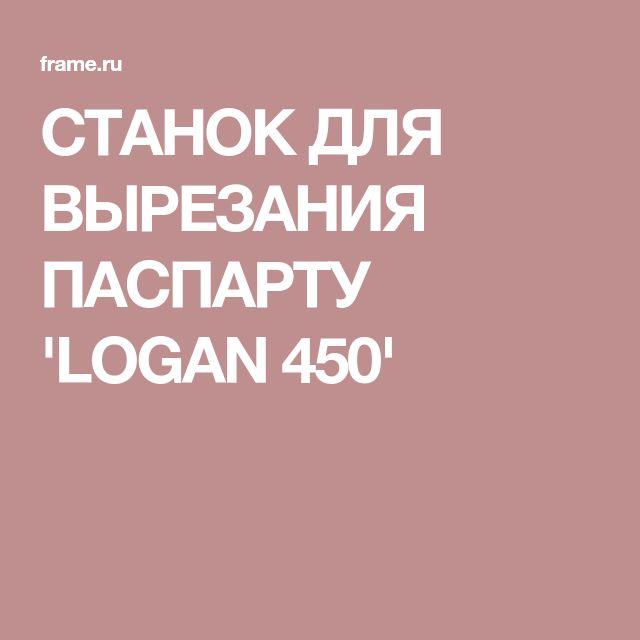 СТАНОК ДЛЯ ВЫРЕЗАНИЯ ПАСПАРТУ 'LOGAN 450'