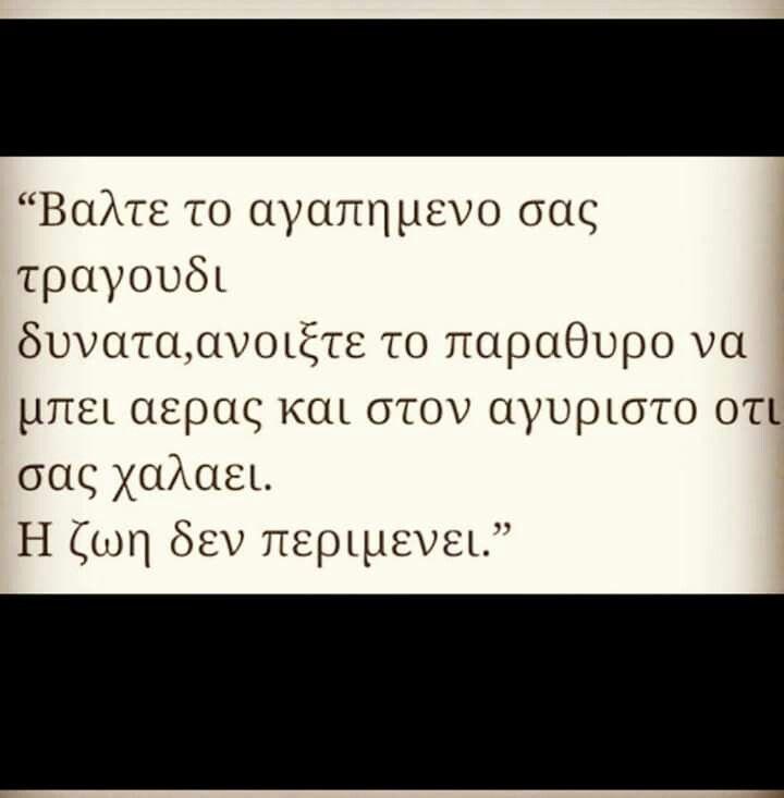 η #ζωη δεν #περιμενει!