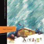 «Αίνιγμα στο Βυθό», μυθιστόρημα για νεαρούς αναγνώστες