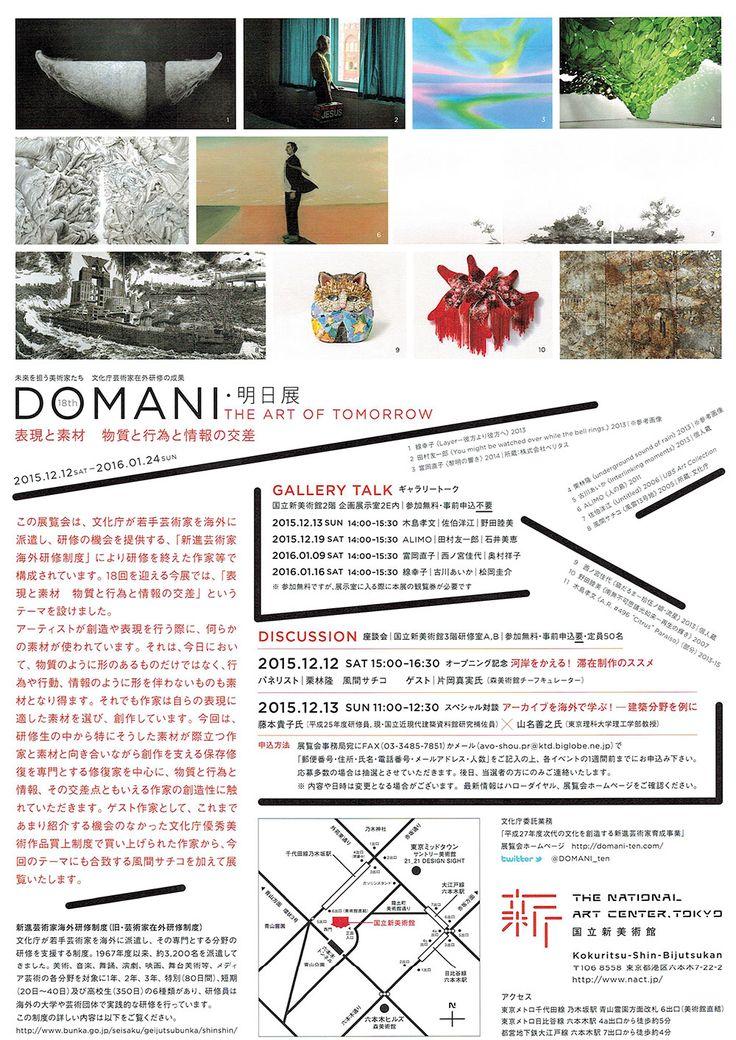 THE ART OF TOMORROWDOMANI・明日展|Fryyyer - フライヤー・チラシから学ぶデザインまとめ