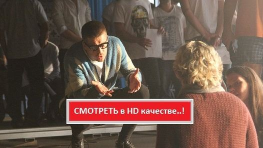 http://kino-12.ru/archives/190 - ССЫЛКА НА ПОЛНЫЙ ФИЛЬМ в HD качестве...  Каждый год многочисленные телешоу зажигают на небосклоне шоу-бизнеса нашей страны новые звездочки. Эти талантливые люди приезжают в столицу из самых разных уголков России, они стремятся к успеху и, несомненно, достойны признания. Однако, реальная жизнь мало похожа на гламурный блеск телешоу. И когда свет софитов гаснет, участники телевизионных программ остаются один на один со своими проблемами…