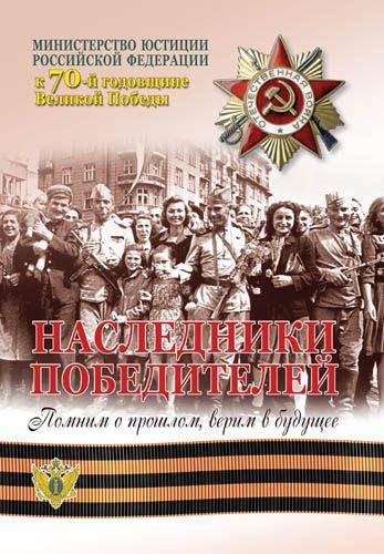 У нас новая книга: Коллектив авторов «Наследники победителей. Помним о прошлом, верим в будущее»   http://www.triumph.ru/news.php?id=108&utm_source=mpi