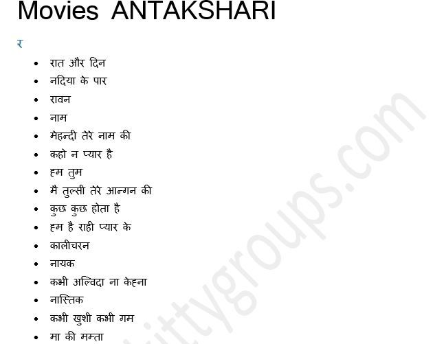 Movies Antakshari is an interesting ladies kitty party game in hindi and is suitable kitty party game for all aged ladies.Download free kitty party games.