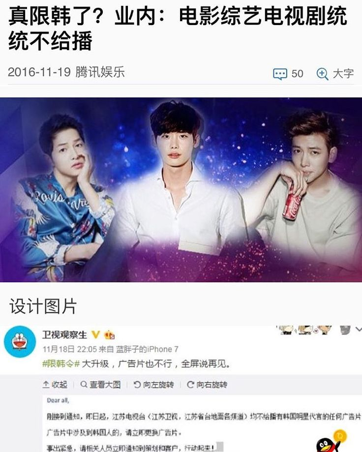 "Update: It has gotten real for K-entertainment in China! Here is the full translation. Don't take without crediting.  On Friday the 18 Weibo exposer ""Satellite TV birth"" leaked the Korean ban orders they received to greatly increase the ban....a doubtful Jiangsu TV reporter insider gave a snapshot and notified Jiangsu TV station all stations are not allowed to have Korean celebrities endorse any CFs the reporter learned of this through an industry insider. This includes CCTV and other…"