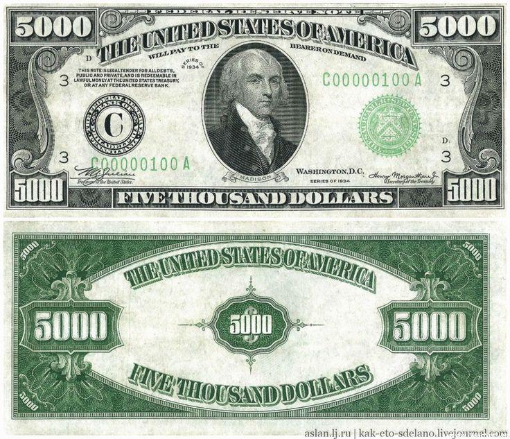4-й президент Джеймс Мэдисон (англ. James Madison) — на банкноте в 5000 долларов.