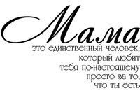 про маму
