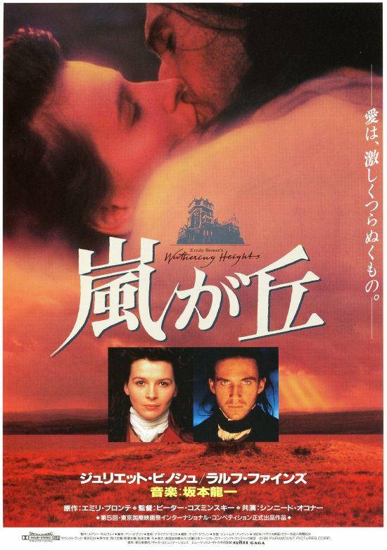 『嵐が丘』(1992)