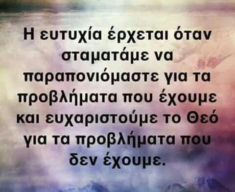 Όταν το κατανοήσουμε αυτό νομιζω θα νοιώσουμε την ηρεμία -ευτυχια μέσα μας!!
