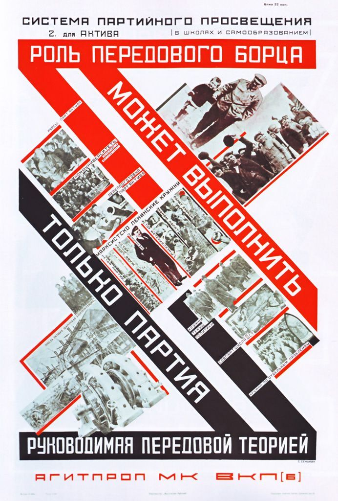Russian Constructivism Typography