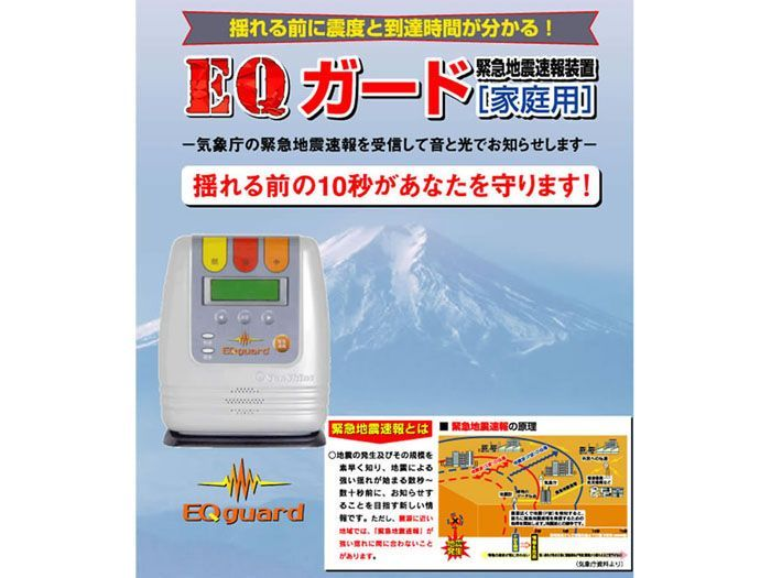 Japanese homes get earthquake alert boxes | We've already seen a Japanese system that uses mobile phones to give advance warning of the earthquakes that plague the seismically hyperactive archipelago, so it was inevitable that something similar would arrive for domestic use. Buying advice from the leading technology site