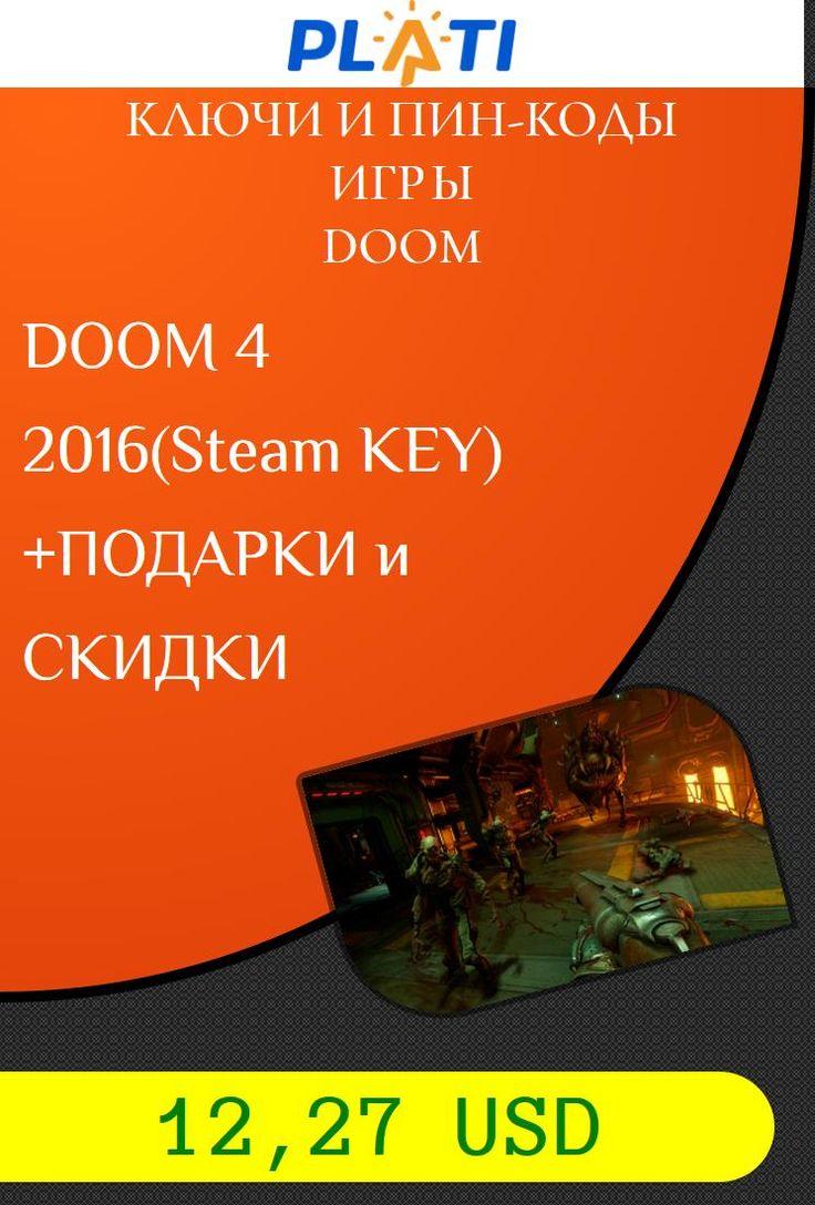 DOOM 4 2016(Steam KEY)  ПОДАРКИ и СКИДКИ Ключи и пин-коды Игры Doom