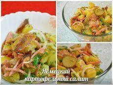 Сытный немецкий картофельный салат. Есть вкусно, готовить легко!