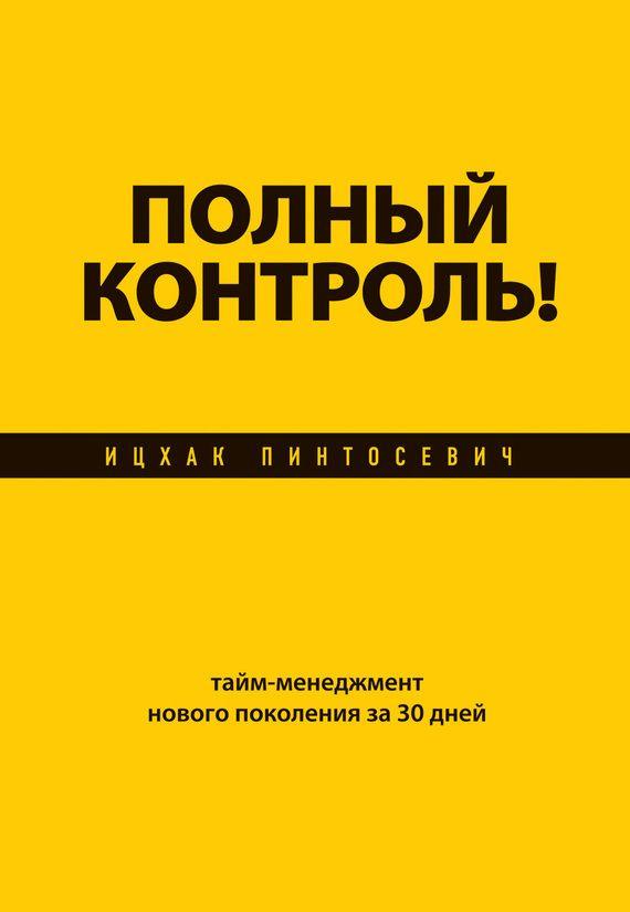 Полный контроль! Тайм-менеджмент нового поколения за 30 дней #читай, #книги, #книгавдорогу, #литература, #журнал, #чтение