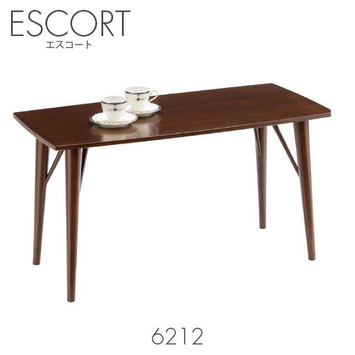 エスコート6212センターテーブル