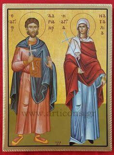 Εικόνες-Αγίων-Βυζαντινές-αγιογραφίες-ορθόδοξες-εικόνες-χειροποίητες-εκκλησιαστικά είδη: Άγιοι Αδριανός και Ναταλία