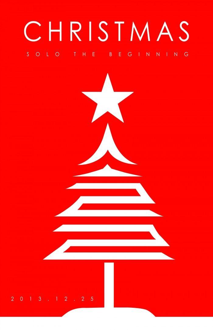 크리스마스 솔로 포스터 - 그래픽디자인, 타이포그라피