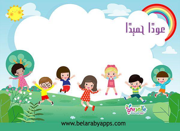 ١٠ افكار صور إطارات أول يوم مدرسة العودة إلى المدرسة بالعربي نتعلم Kids Education Floral Background Painting