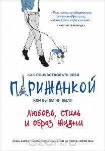 """Книга """"Как почувствовать себя парижанкой, кем бы вы ни были. Любовь, стиль и образ жизни"""" Анна Берест, Одри Диван, Каролин Мегре де, Софи Мас - купить книгу How to Be Parisian Wherever You Are: Love, Style, and Bad Habits ISBN 978-5-699-76289-7 с доставкой по почте в интернет-магазине Ozon.ru"""