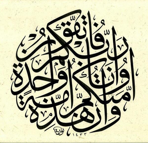 وان هذه امتكم امة واحدة وانا ربكم فاتقون #الخط_العربي