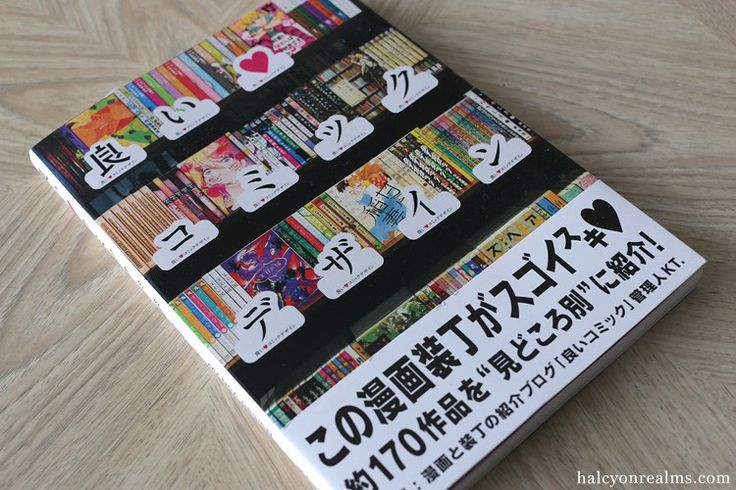 Manga Design Book