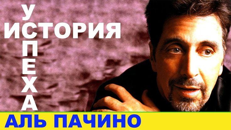 Аль Пачино, история успеха - Величайший актер Аль Пачино, история успеха                                 https://youtu.be/cWnf4GZoHC0