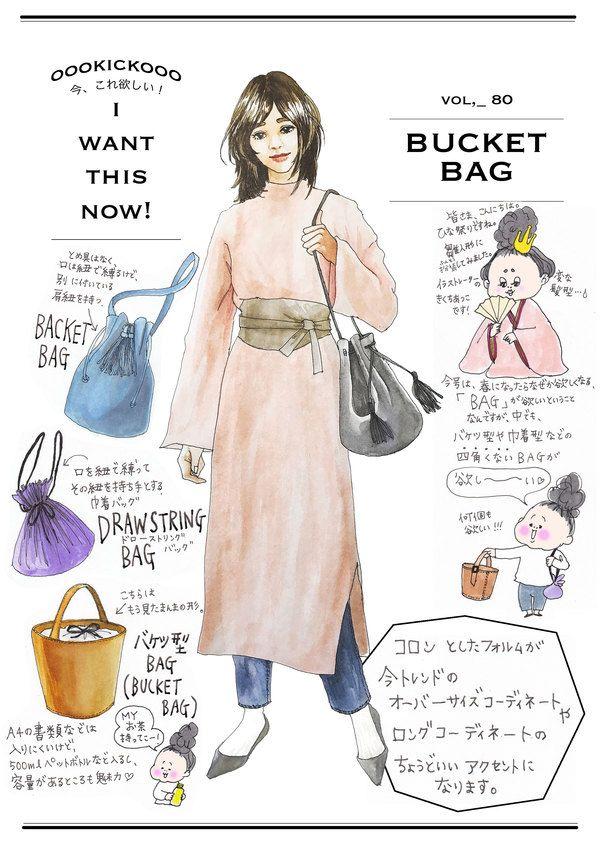 イラストレーター oookickooo(キック)こと きくちあつこが今、気になるファッションアイテムを切り取る連載コーナーです。今週のテーマは「トレンドのバッグ」