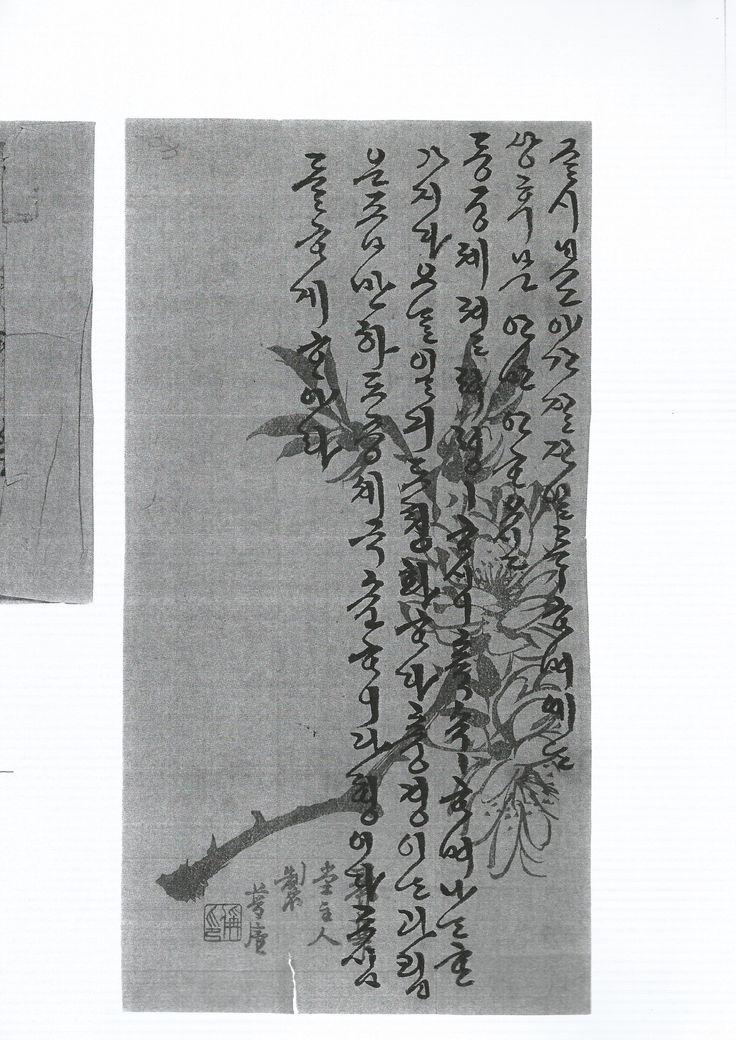 t116B r1 이충근 002 명성황후 한글편지와 조선왕실의 시전지/ 국립고궁박물관 [편].