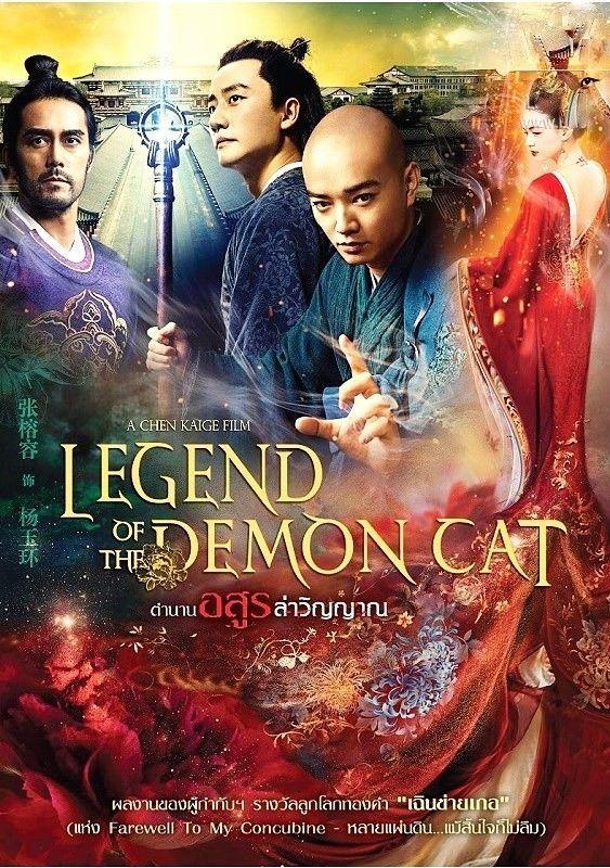 Legend of the Demon Cat (2017) 720p UNCUT BluRay x264 ESubs AC3 Dual Audio [Hindi DD2.0 + Chinese DD2.0]