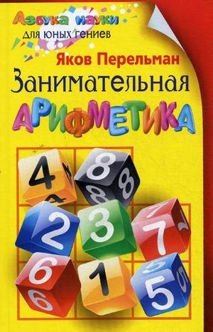 Занимательная арифметика - Перельман Я.И. | Купить книгу с доставкой | My-shop.ru