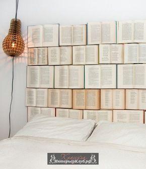 10 Идеи для изголовья кровати, идеи изголовья кровати своими руками, оформить изголовье кровати своими руками