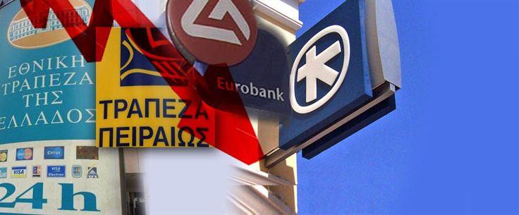 OΛΑ ΘΕΣΣΑΛΟΝΙΚΗ !!!: Τι θα γίνει αύριο με τις τράπεζες