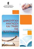 Δημιουργική Ανάγνωση και Γραφή της Πεζογραφίας
