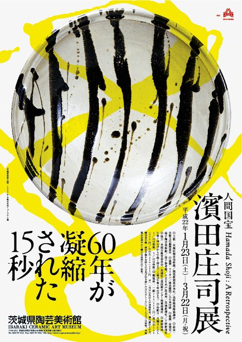 Amazing typography and design blend in this kanji-infused piece.