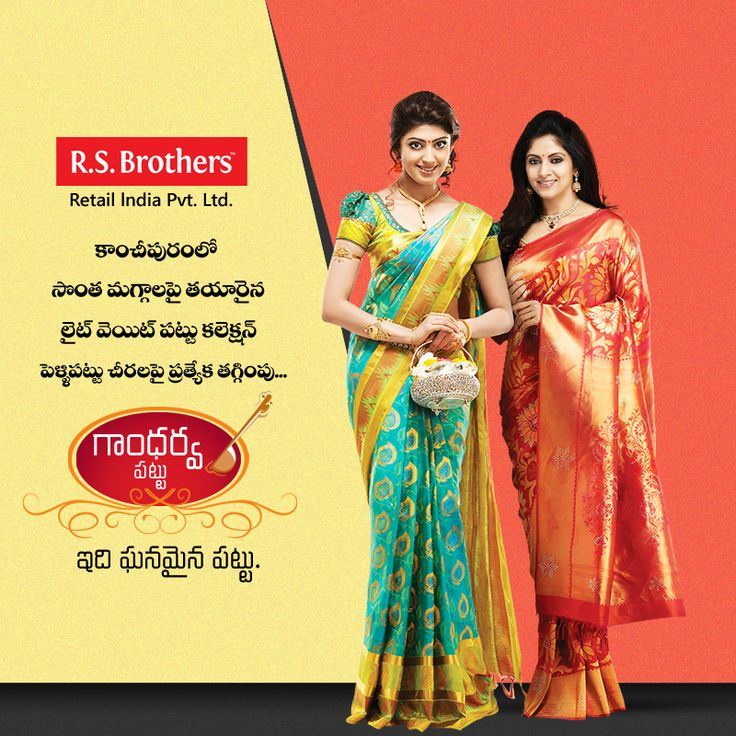 In this modern world all women's want modern fashion #Pattusarees for all occasions. Here are the perfect pattu sarees for all women's hope you like these variety of models @R.S. Brother's
