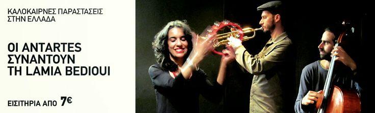 Σκέψεις: οι ΑντArtes  συναντούν  τη  Lamia Bedioui Καλοκαίρ...