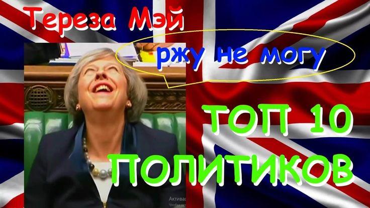 ТОП 10 политиков с заразительным смехом Тереза Мэй-ржу не могу Theresa m...