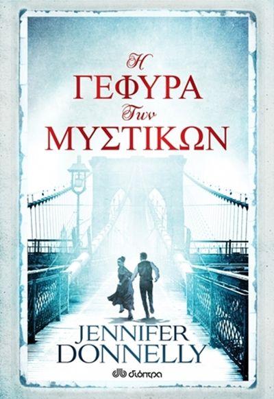 Πάρε μέρος στο διαγωνισμό που διοργανώνει η σελίδα koukidaki για να κερδίσειςτο μυθιστόρημα της Τζένιφερ Ντόνελι, &qout;Η γέφυρα των μυστικών&qout; Αριθμός Νικητών: 1 Δήλωσε τη σ�…