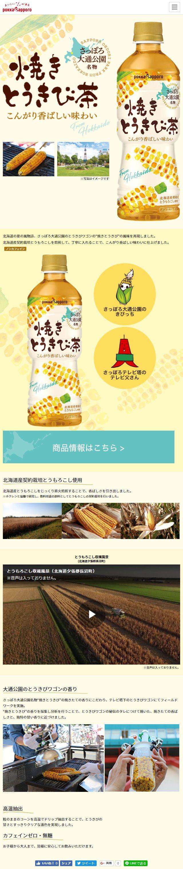 焼きとうきび茶|WEBデザイナーさん必見!スマホランディングページのデザイン参考に()