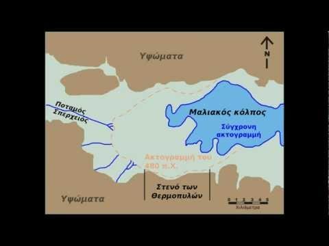 Η Μάχη των Θερμοπυλών είναι από τα πιο σημαντικά κεφάλαια της ιστορίας της πατρίδας μας, παρά το γεγονός ότι η έκβασή της δεν ήταν νικηφόρα για τους Έλληνες. Σε μας, τους μαθητές της Δ τάξης, προκάλεσε μεγάλο θαυμασμό και συγκίνηση η γενναιότητα, η αυτοθυσία και η υπακοή στην πατρίδα των Ελλήνων που βρέθηκαν στο πεδίο της μάχης. Αντίθετα συναισθήματα προκλήθηκαν από την προδοσία του Εφιάλτη. Τη μεγάλη αυτή μάχη προσπαθήσαμε να αναβιώσουμε και να την παρουσιάσουμε στο βίντεο που ακολουθεί.