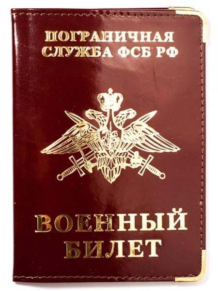 Обложка на военный билет «Погранвойска»
