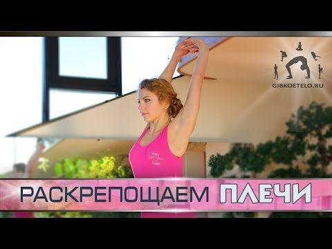 Раскрепощаем ПЛЕЧИ / Упражнения для развития гибкости плечевых суставов - YouTube