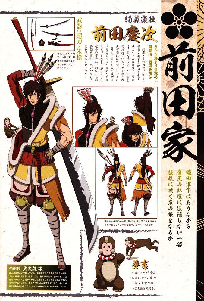 Maeda Keiji (Sengoku Basara)